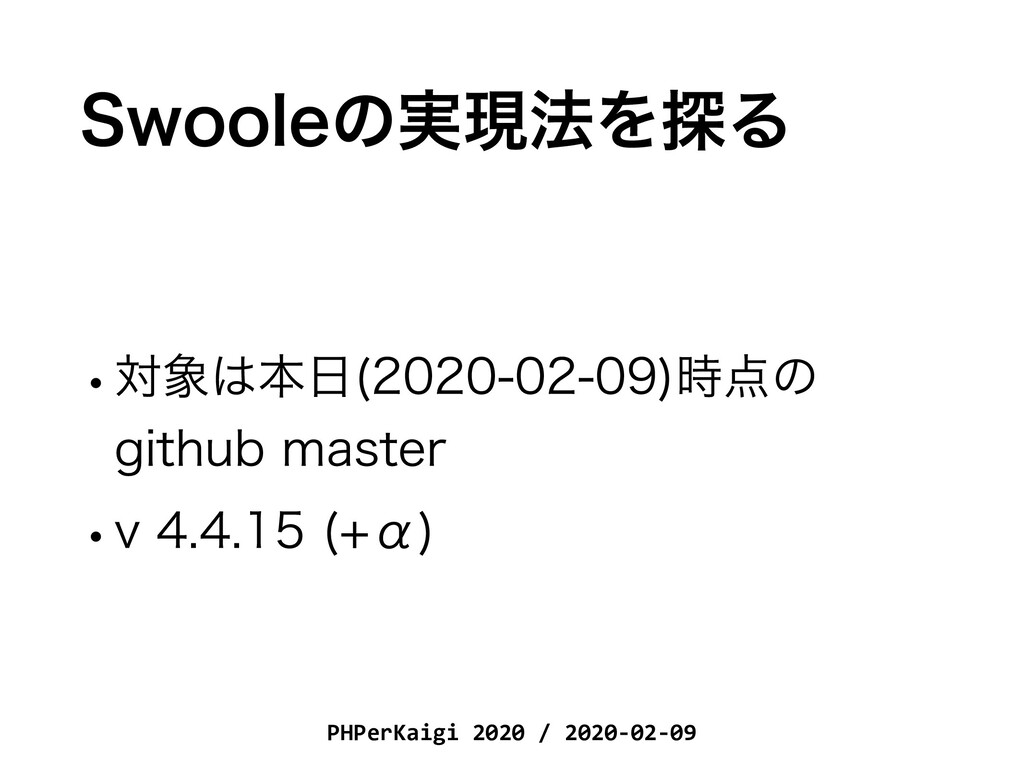 PHPerKaigi 2020 / 2020-02-09 4XPPMFͷ࣮ݱ๏Λ୳Δ wର...
