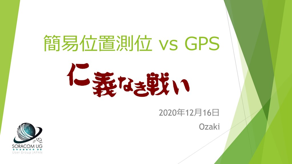 2020年12月16日 Ozaki 簡易位置測位 vs GPS