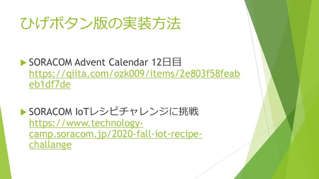 ひげボタン版の実装方法  SORACOM Advent Calendar 12日目 http...