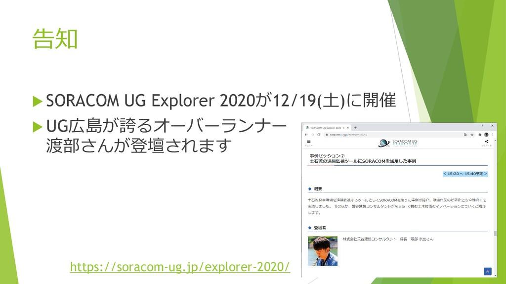 告知  SORACOM UG Explorer 2020が12/19(土)に開催  UG広...
