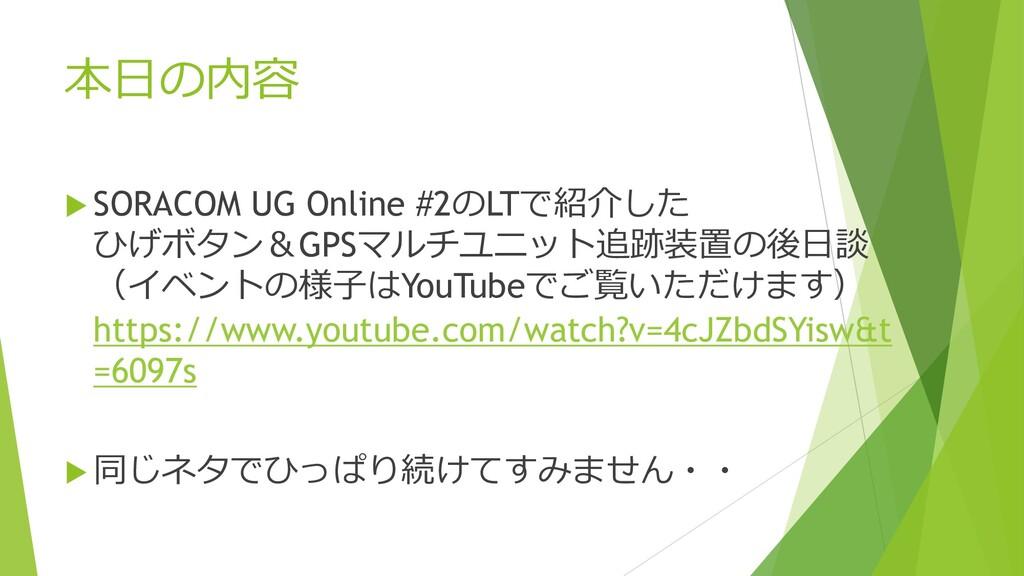 本日の内容  SORACOM UG Online #2のLTで紹介した ひげボタン&GPSマ...