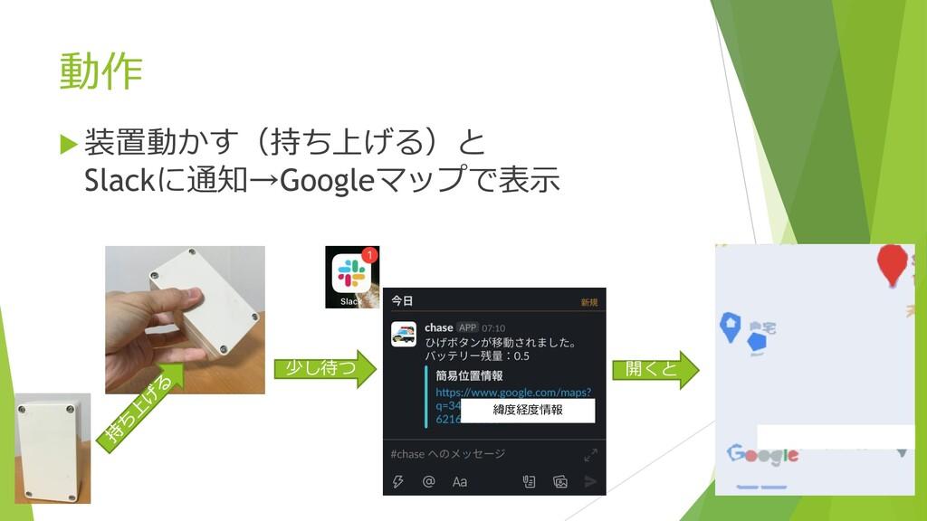 動作  装置動かす(持ち上げる)と Slackに通知→Googleマップで表示 少し待つ 開...
