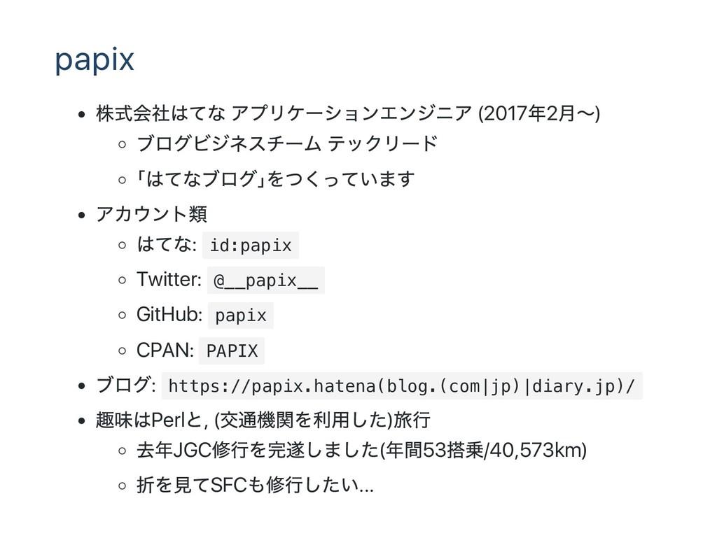 papix 株式会社はてな アプリケー ションエンジニア (2017 年2 月~) ブログビジ...