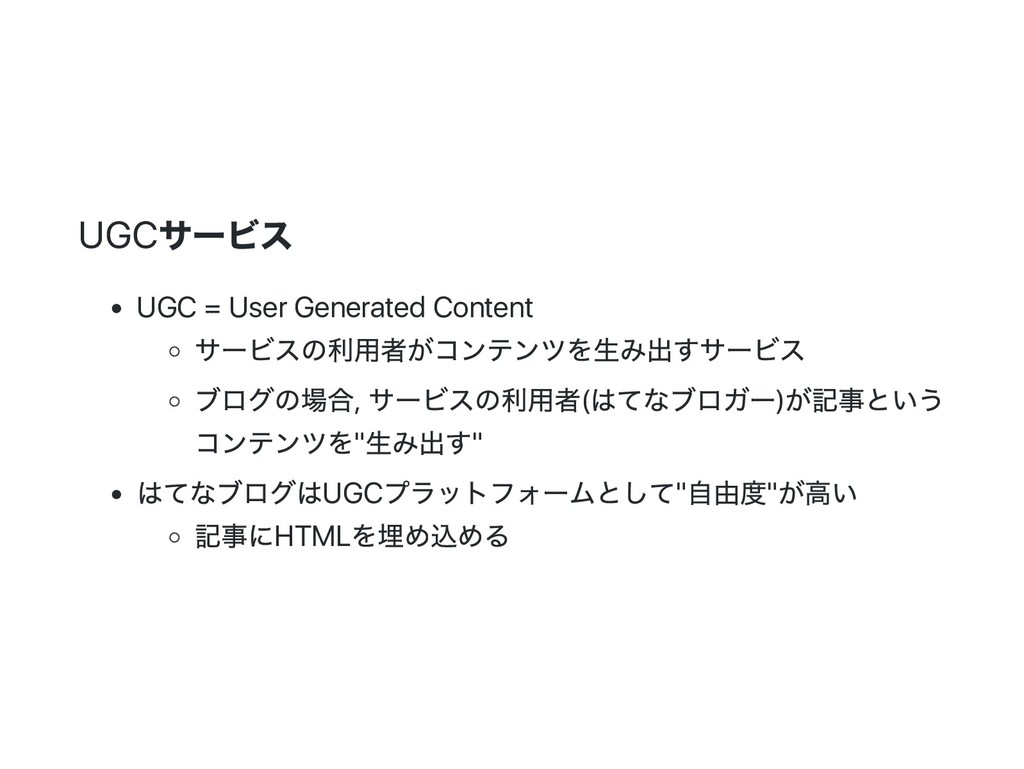 UGC サー ビス UGC = User Generated Content サー ビスの利用...