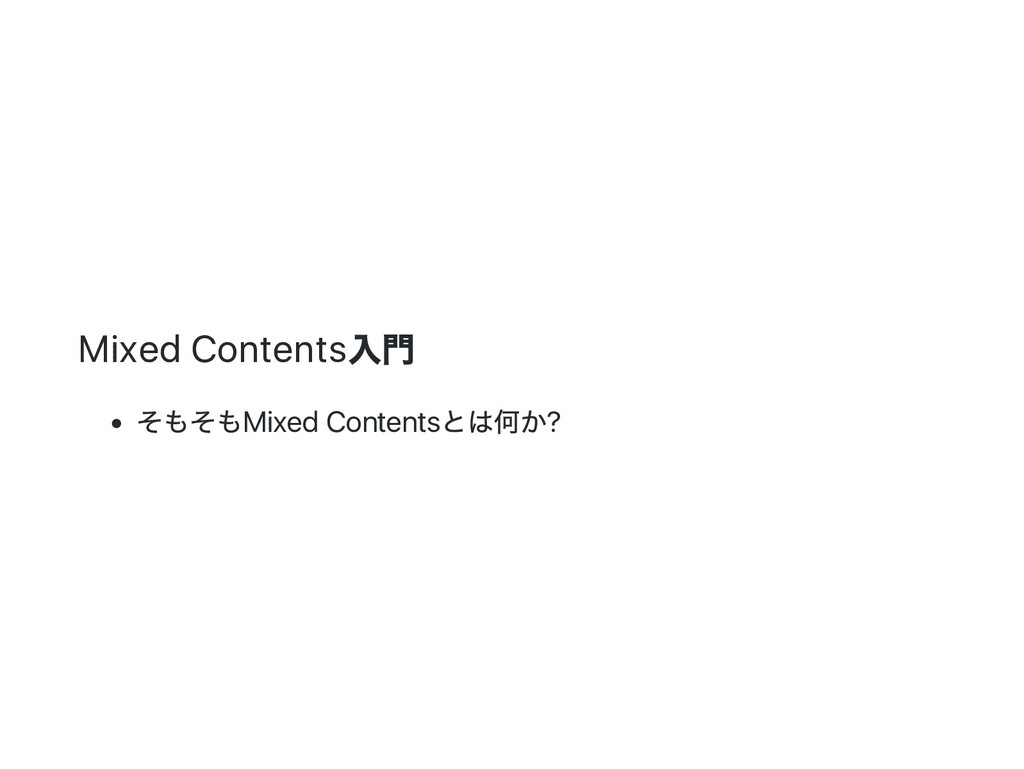 Mixed Contents 入門 そもそもMixed Contents とは何か?