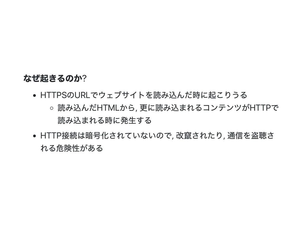 なぜ起きるのか? HTTPS のURL でウェブサイトを読み込んだ時に起こりうる 読み込んだH...