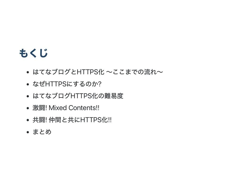 もくじ はてなブログとHTTPS 化 ~ ここまでの流れ~ なぜHTTPS にするのか? はて...