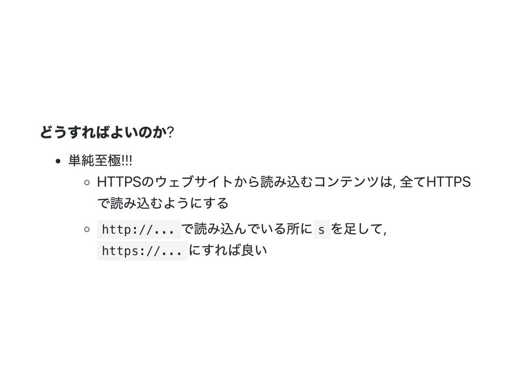 どうすればよいのか? 単純至極!!! HTTPS のウェブサイトから読み込むコンテンツは, 全...