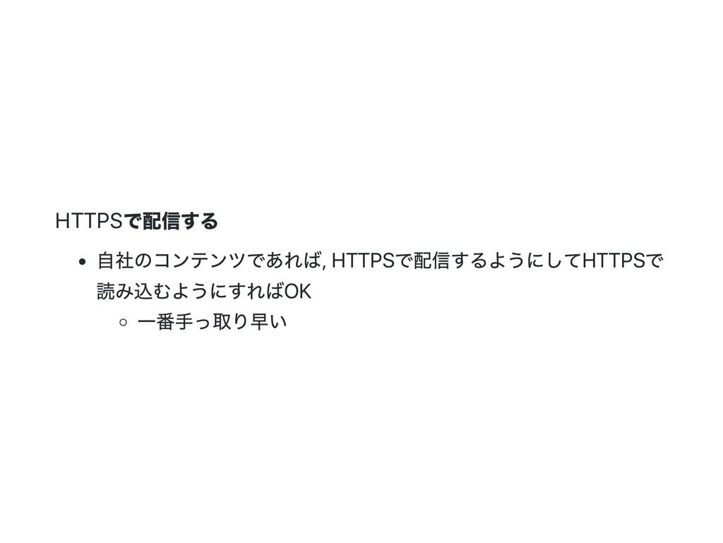 HTTPS で配信する 自社のコンテンツであれば, HTTPS で配信するようにしてHTTPS...