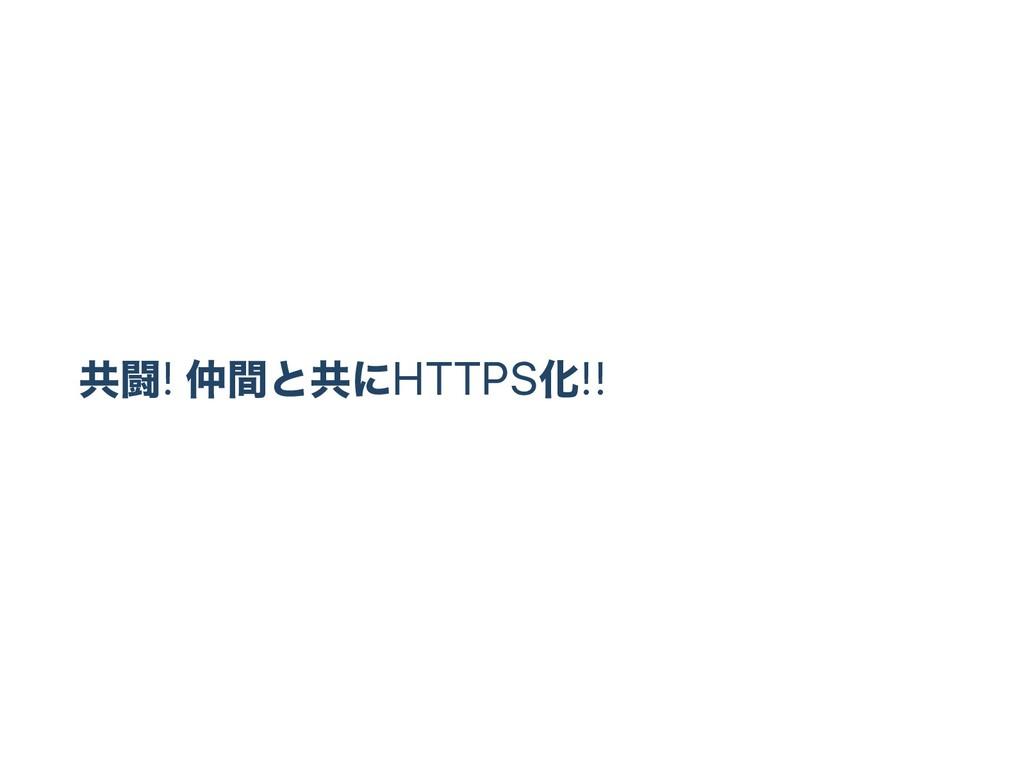 共闘! 仲間と共にHTTPS 化!!