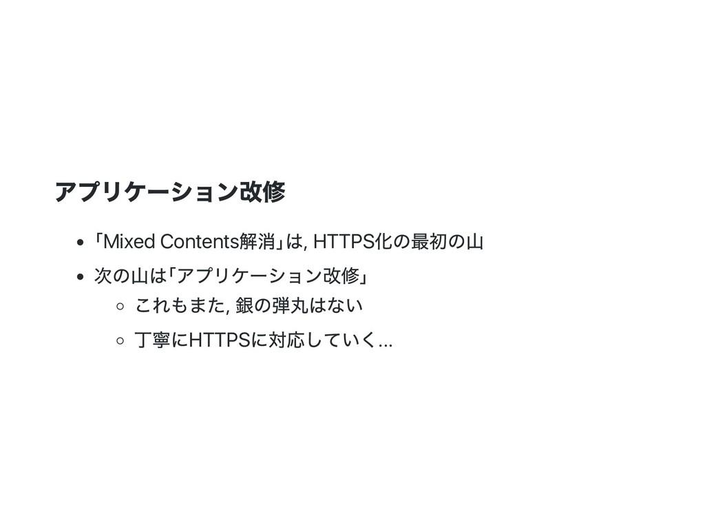 アプリケー ション改修 「Mixed Contents 解消」 は, HTTPS 化の最初の山...