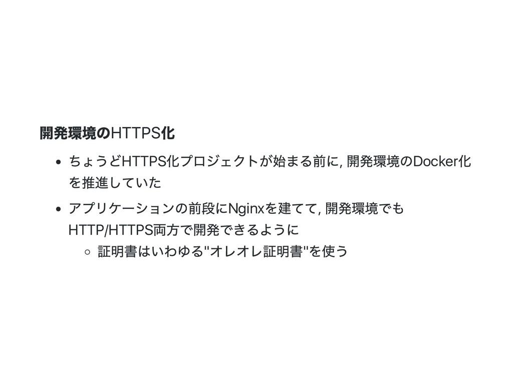 開発環境のHTTPS 化 ちょうどHTTPS 化プロジェクトが始まる前に, 開発環境のDock...