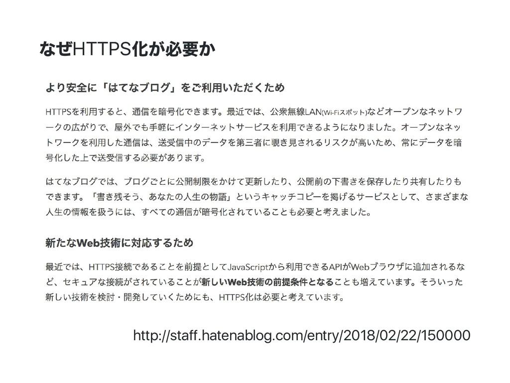 なぜHTTPS 化が必要か http://staff.hatenablog.com/entry...