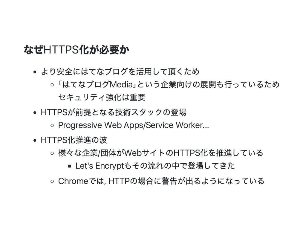 なぜHTTPS 化が必要か より安全にはてなブログを活用して頂くため 「 はてなブログMedi...
