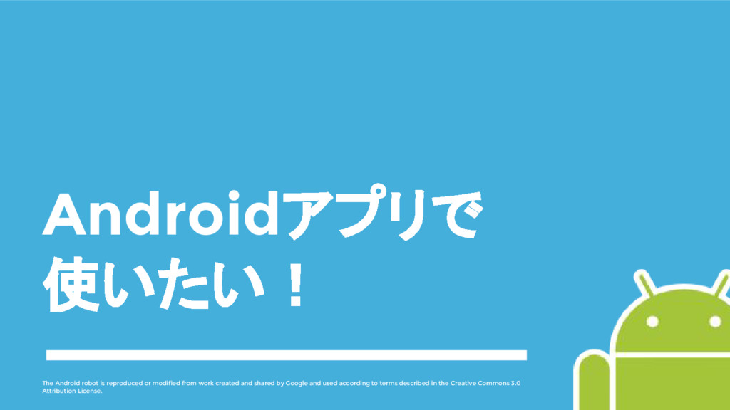 Androidアプリで 使いたい! The Android robot is reproduc...
