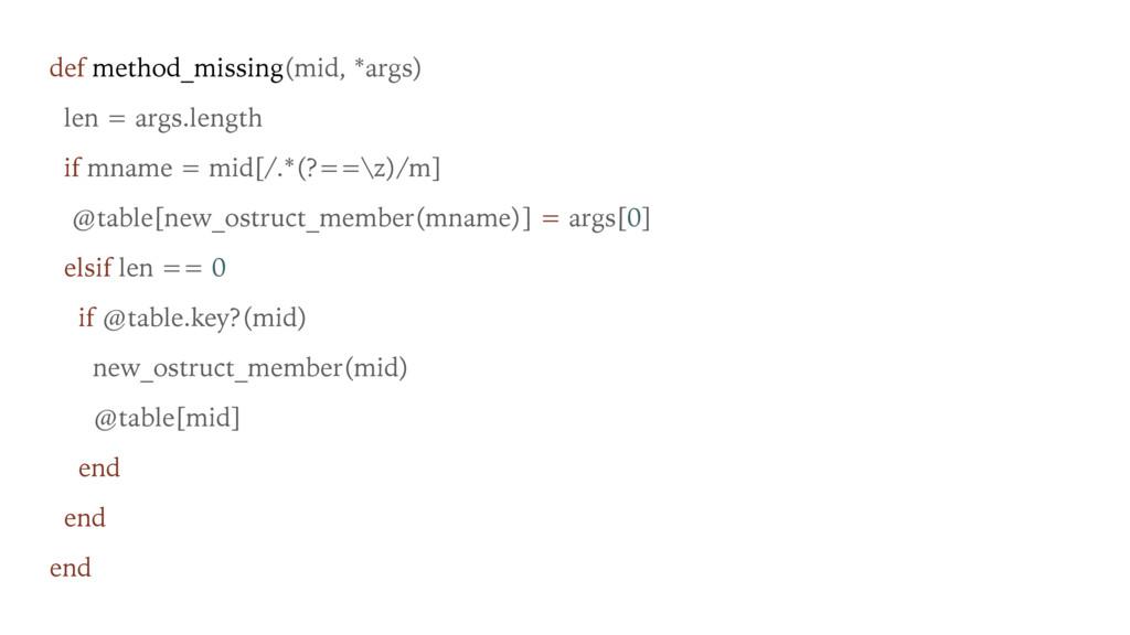 def method_missing(mid, *args) len = args.lengt...