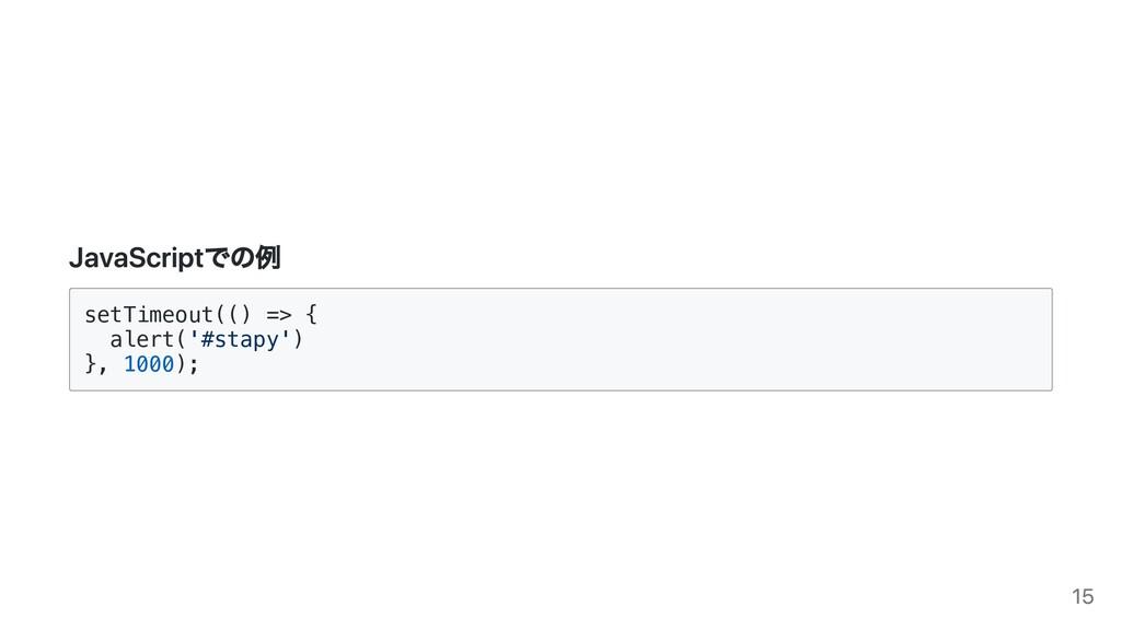 JavaScriptでの例 setTimeout(() => {  alert('#stapy...