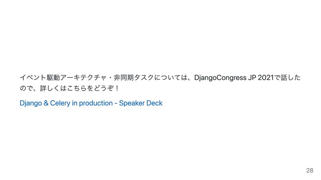 イベント駆動アーキテクチャ・非同期タスクについては、DjangoCongress JP 202...