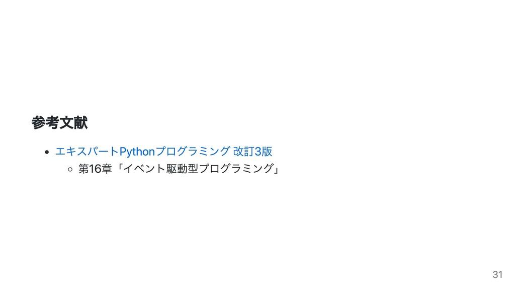 参考文献 エキスパートPythonプログラミング 改訂3版 第16章「イベント駆動型プログラミ...