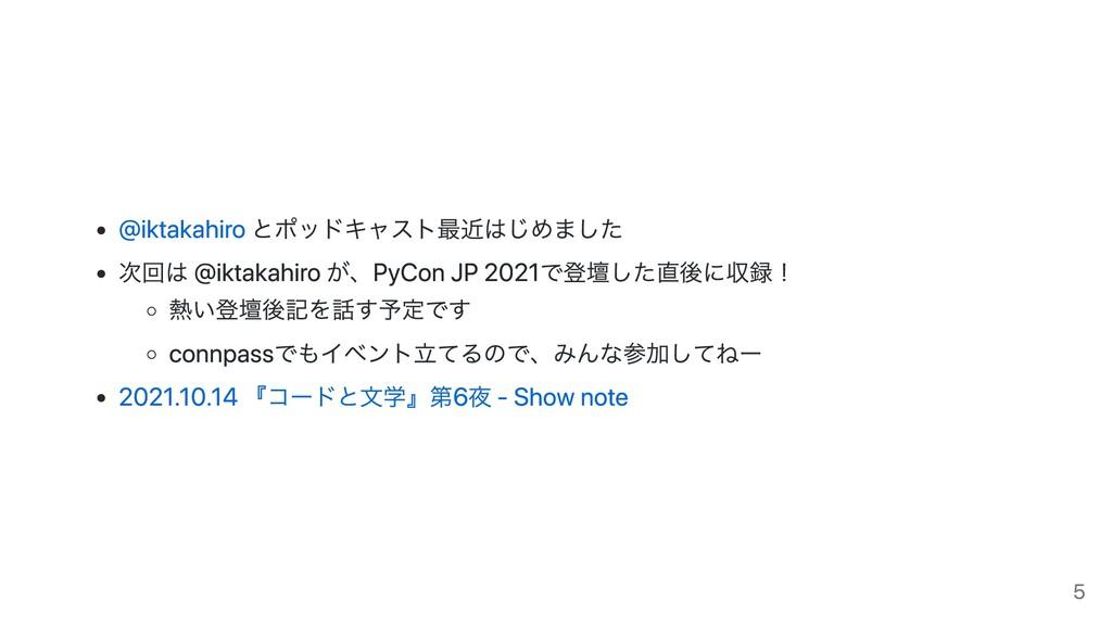 @iktakahiro とポッドキャスト最近はじめました 次回は @iktakahiro が、...