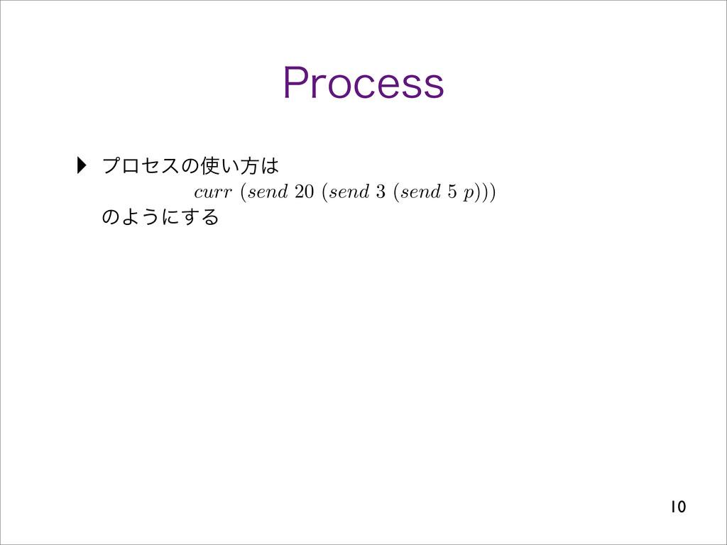 1SPDFTT ‣ ϓϩηεͷ͍ํ ͷΑ͏ʹ͢Δ 10 curr (send 20 (se...