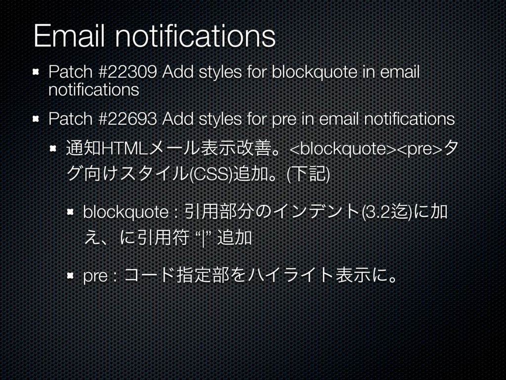 Email notifications Patch #22309 Add styles for ...