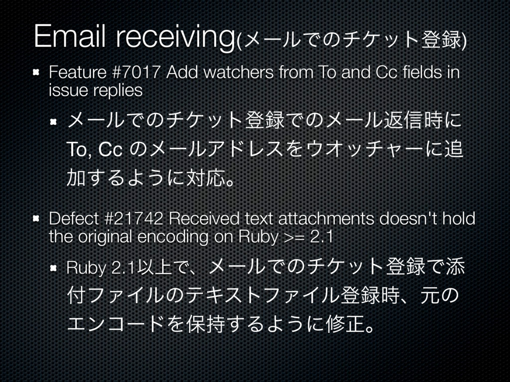 Email receiving(ϝʔϧͰͷνέοτొ࿥) Feature #7017 Add ...