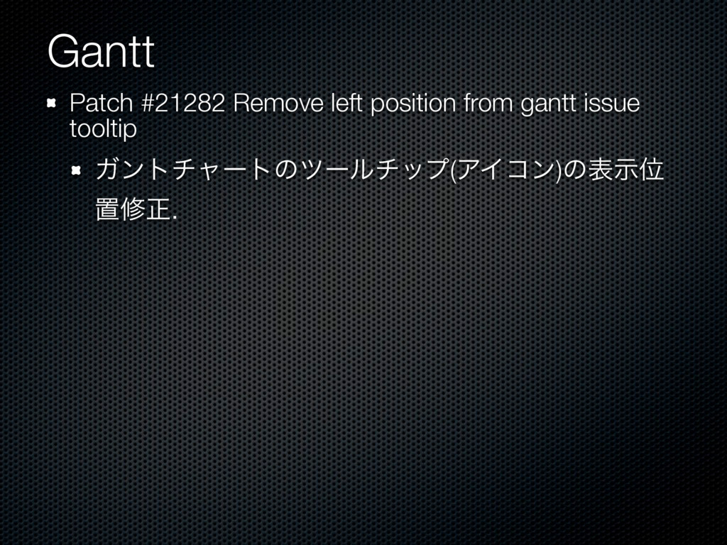 Gantt Patch #21282 Remove left position from ga...