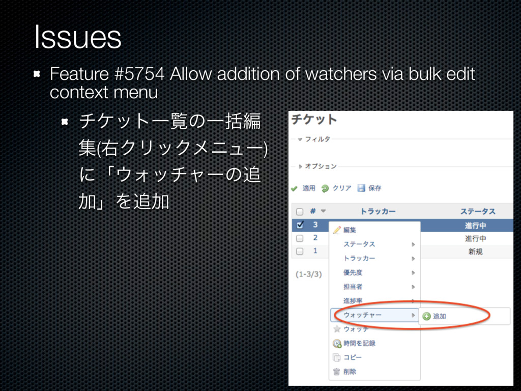 Issues Feature #5754 Allow addition of watchers...