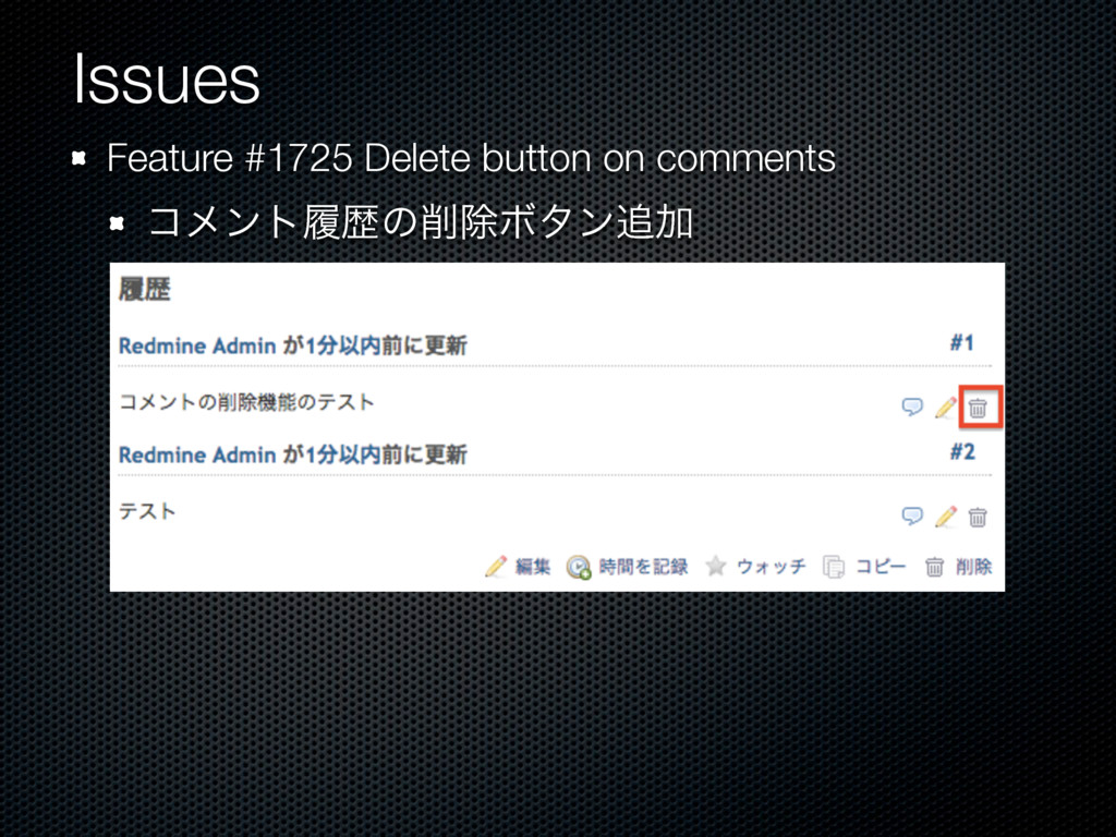 Issues Feature #1725 Delete button on comments ...