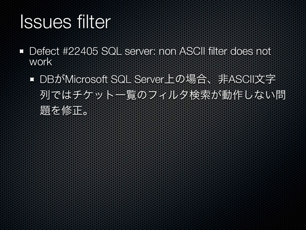 Issues filter Defect #22405 SQL server: non ASCI...