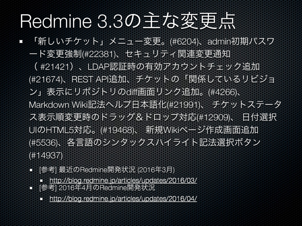 Redmine 3.3ͷओͳมߋ ʮ৽͍͠νέοτʯϝχϡʔมߋɻ(#6204)ɺadmin...