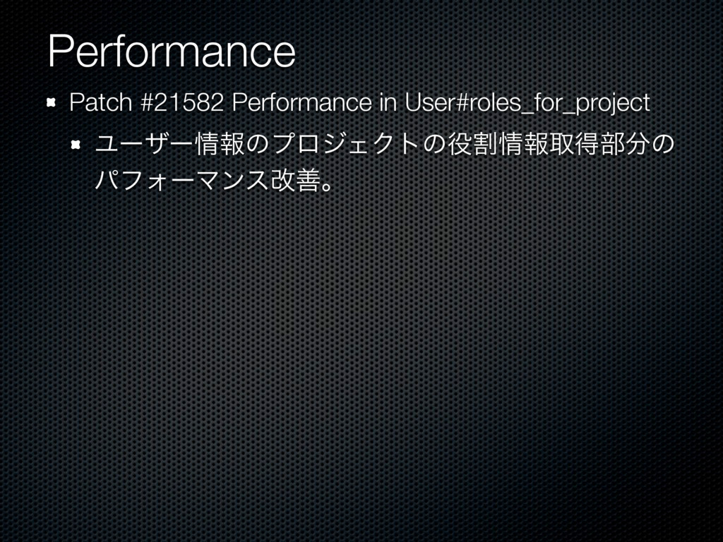 Performance Patch #21582 Performance in User#ro...