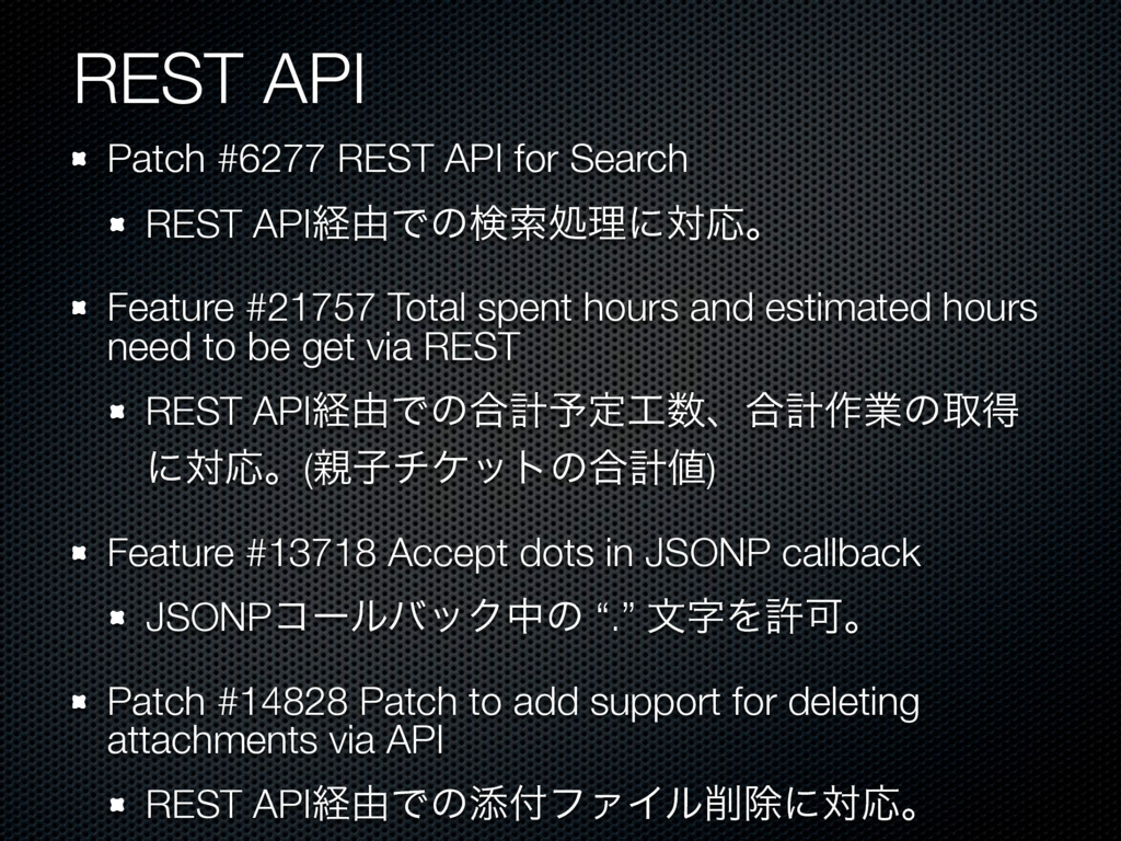 REST API Patch #6277 REST API for Search REST A...