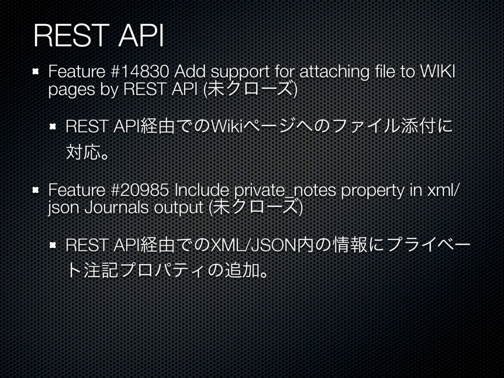 REST API Feature #14830 Add support for attachi...