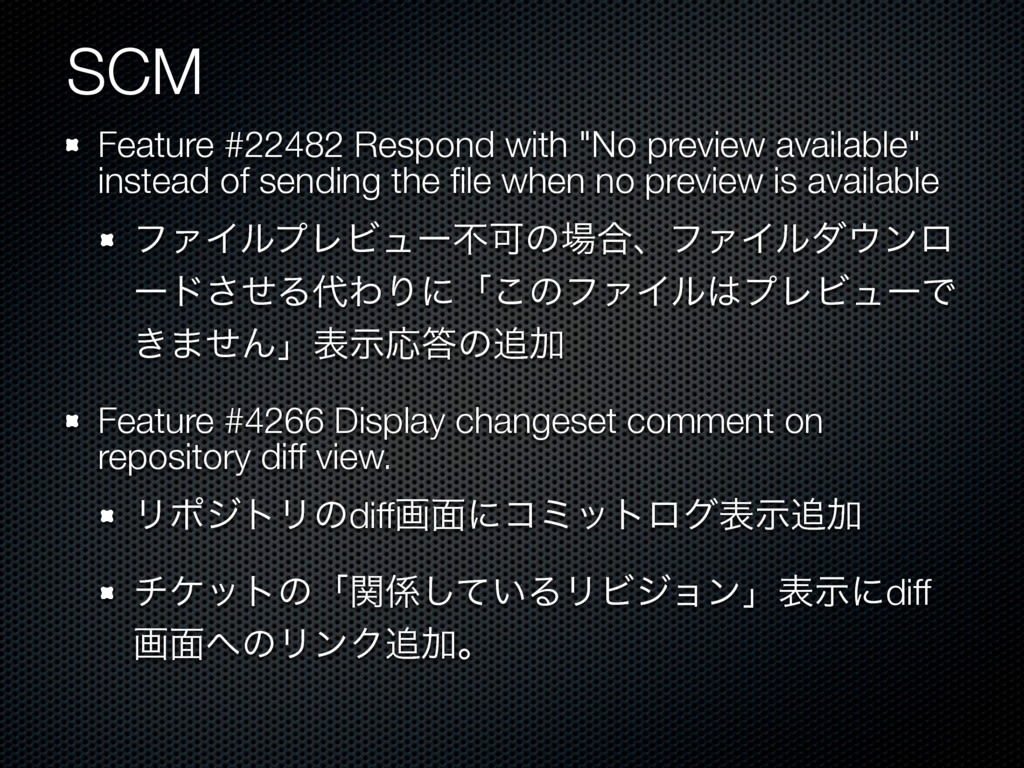 "SCM Feature #22482 Respond with ""No preview ava..."