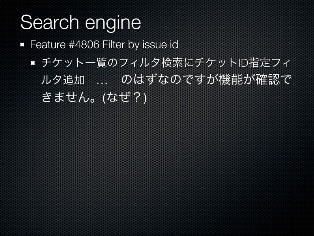 Search engine Feature #4806 Filter by issue id ...