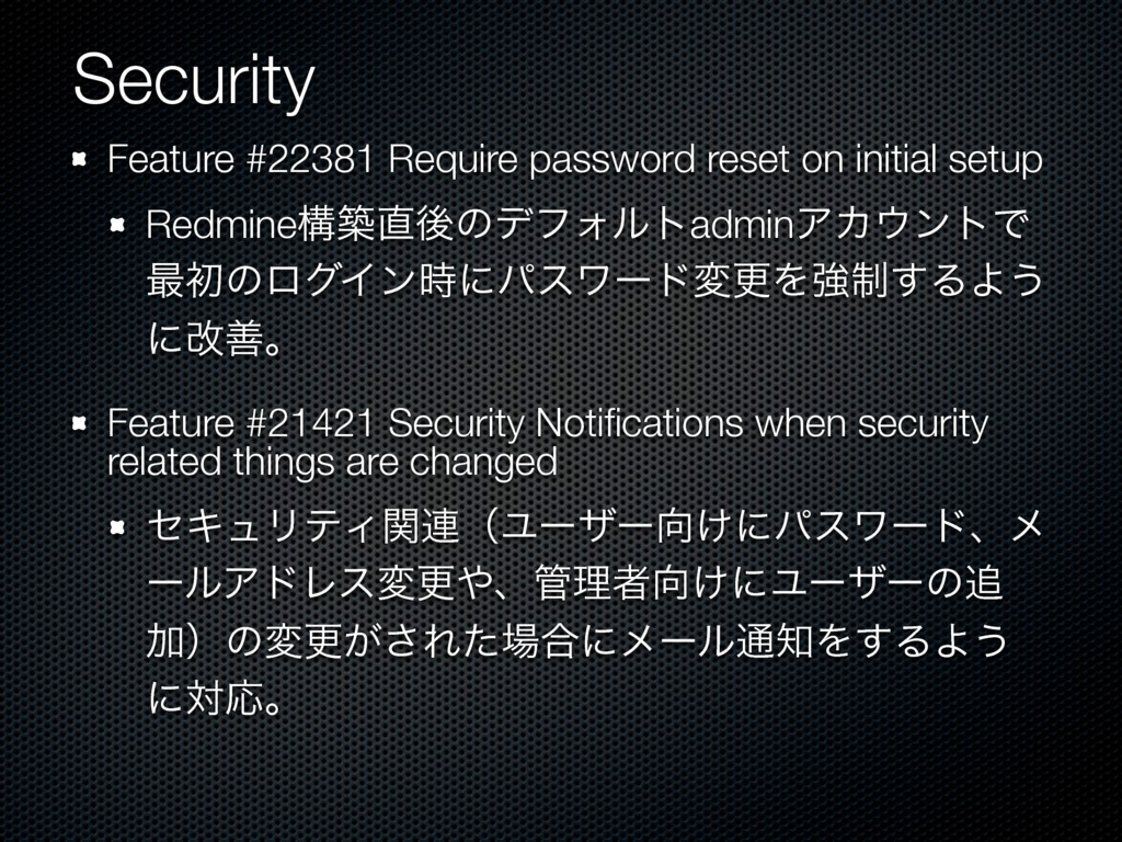 Security Feature #22381 Require password reset ...