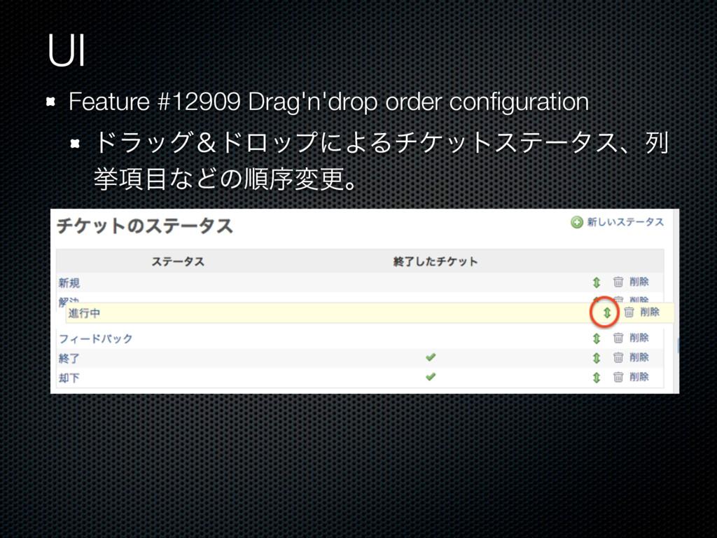 UI Feature #12909 Drag'n'drop order configuratio...