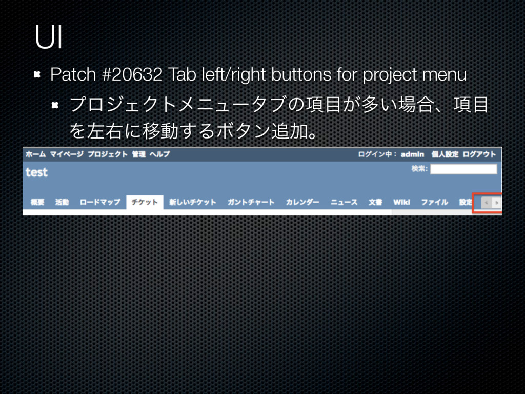 UI Patch #20632 Tab left/right buttons for proj...