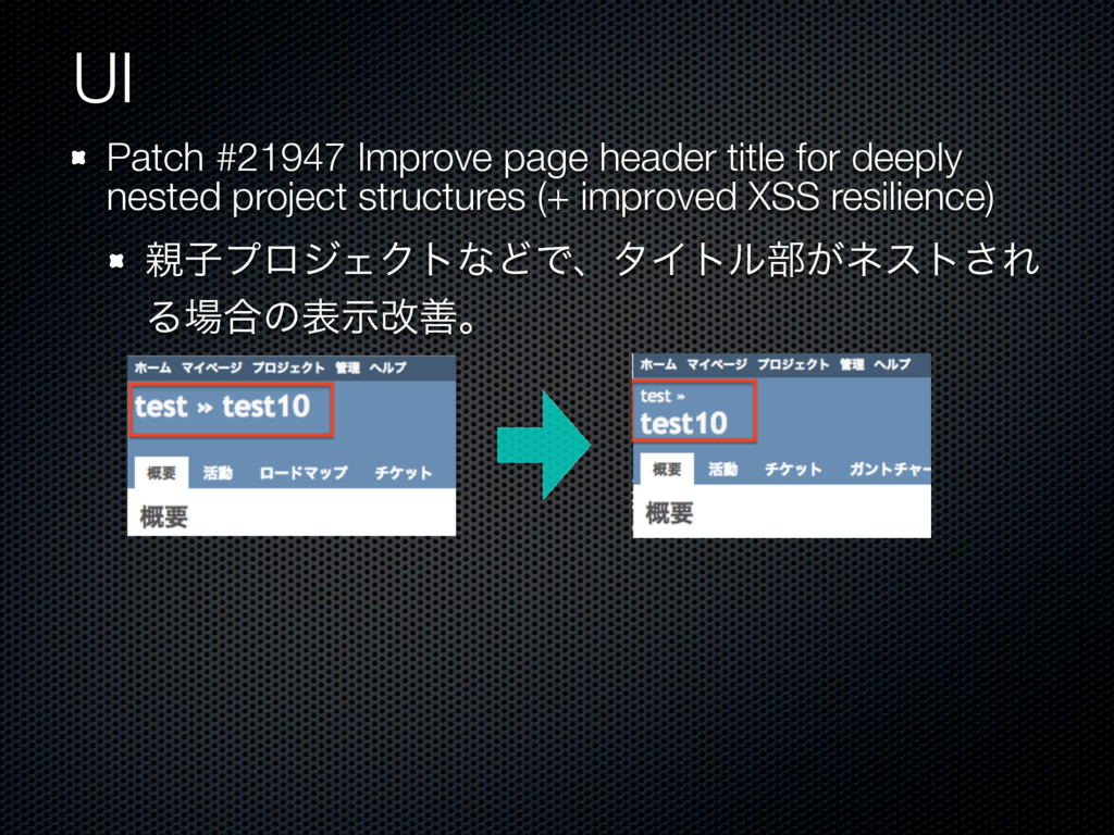 UI Patch #21947 Improve page header title for d...
