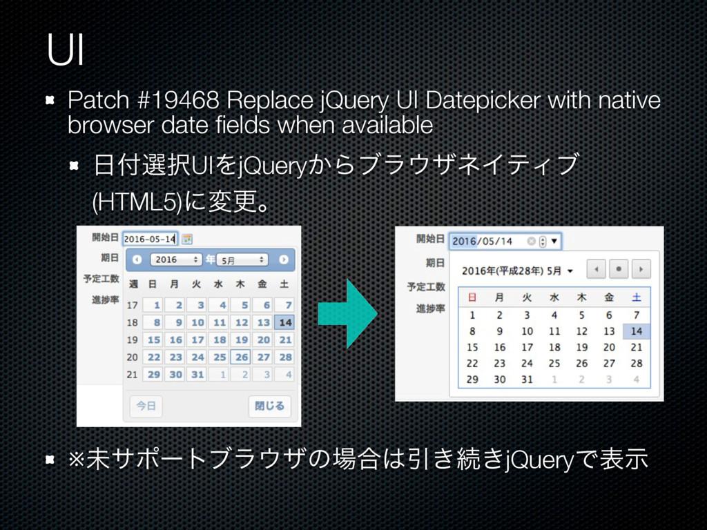 UI Patch #19468 Replace jQuery UI Datepicker wi...