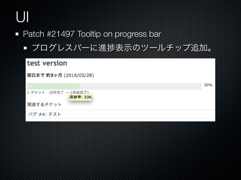 UI Patch #21497 Tooltip on progress bar ϓϩάϨεόʔ...