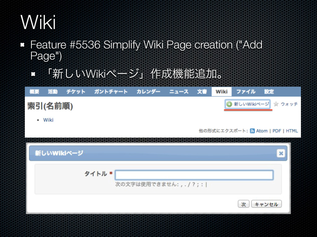 Wiki Feature #5536 Simplify Wiki Page creation ...