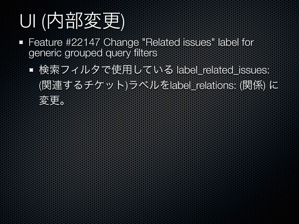 "UI (಺෦มߋ) Feature #22147 Change ""Related issues..."