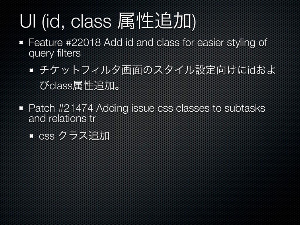 UI (id, class ଐੑՃ) Feature #22018 Add id and c...