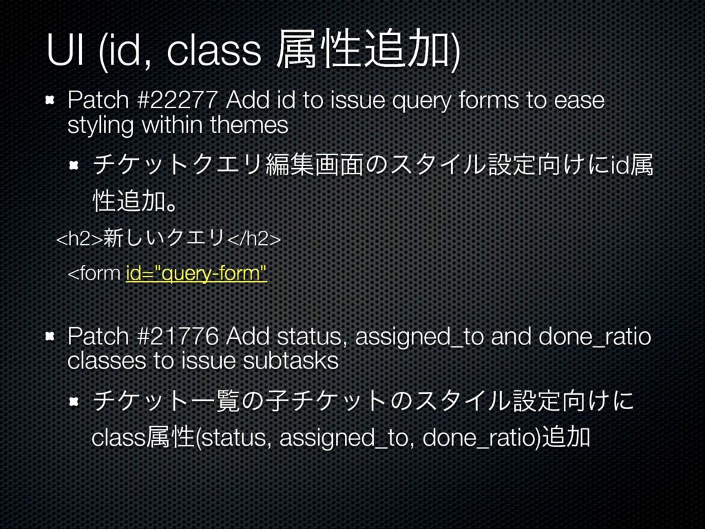 UI (id, class ଐੑՃ) Patch #22277 Add id to issu...