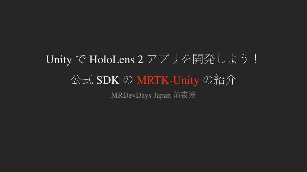 Unity で HoloLens 2 アプリを開発しよう! 公式 SDK の MRTK-Uni...