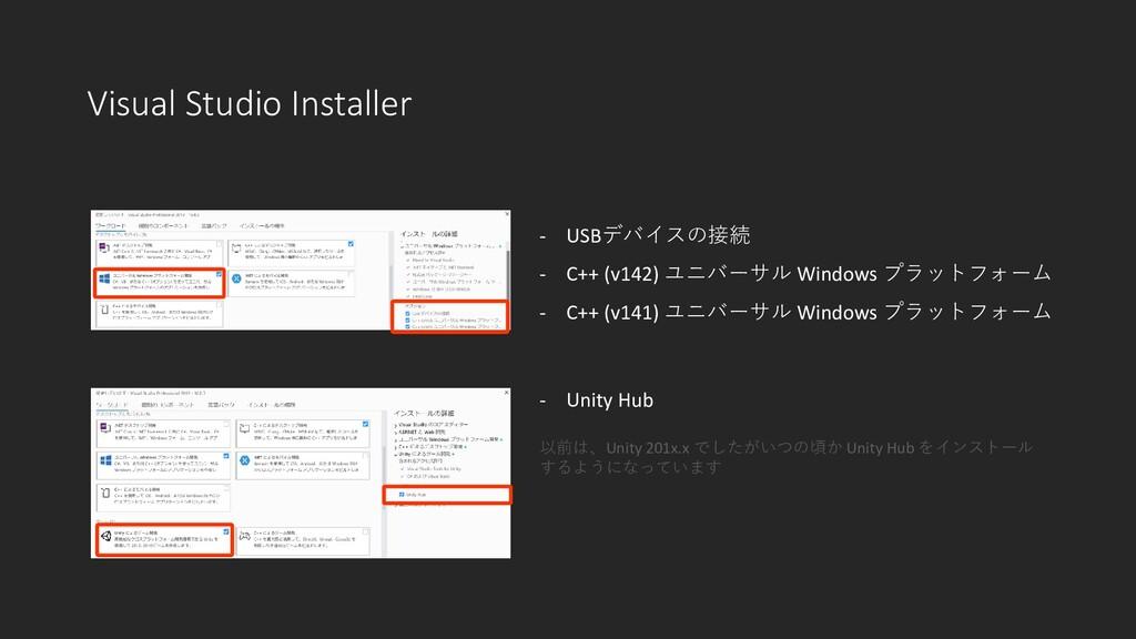Visual Studio Installer - Unity Hub 以前は、Unity 2...