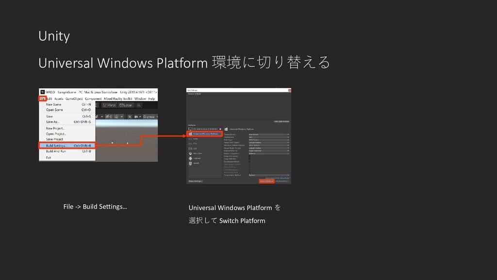 Unity Universal Windows Platform 環境に切り替える File ...